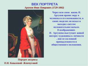 ВЕК ПОРТРЕТА Аргунов Иван Петрович (1729-1802) Через всю свою жизнь И. Аргуно