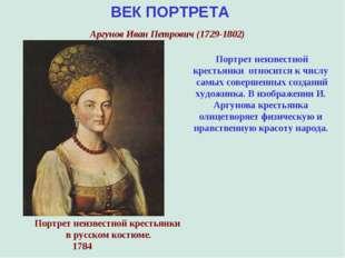 ВЕК ПОРТРЕТА Аргунов Иван Петрович (1729-1802) Портрет неизвестной крестьянки
