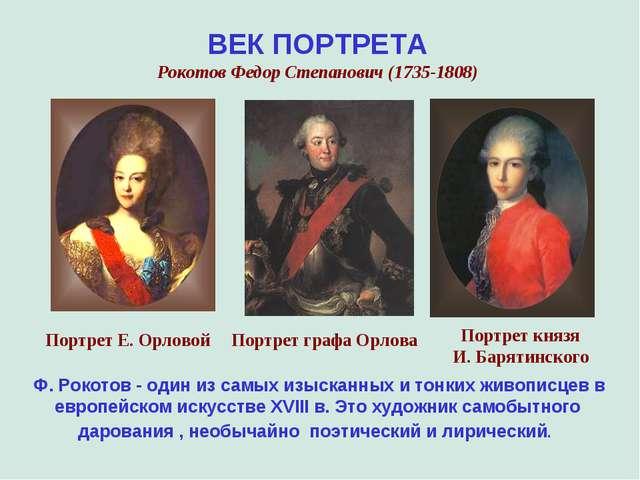 ВЕК ПОРТРЕТА Рокотов Федор Степанович (1735-1808) Ф. Рокотов - один из самых...