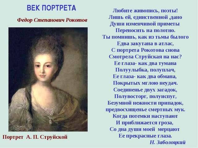 ВЕК ПОРТРЕТА Федор Степанович Рокотов Любите живопись, поэты! Лишь ей, единст...