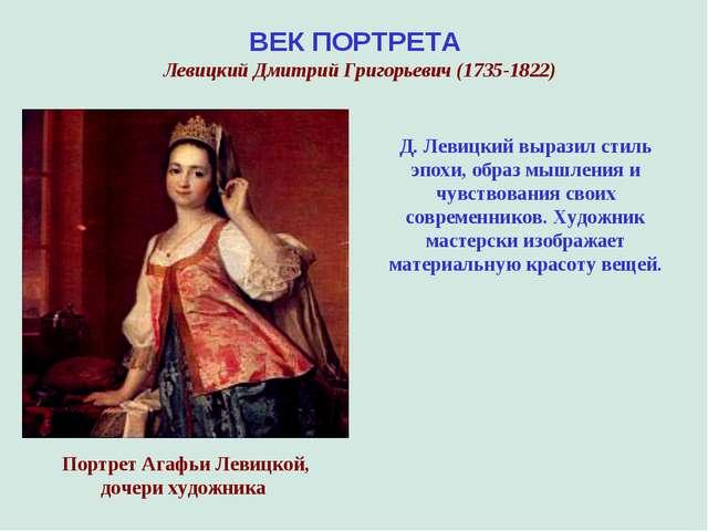 ВЕК ПОРТРЕТА Левицкий Дмитрий Григорьевич (1735-1822) Д. Левицкий выразил сти...