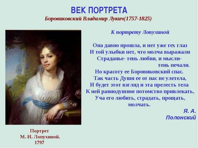 ВЕК ПОРТРЕТА Боровиковский Владимир Лукич(1757-1825) К портрету Лопухиной Она...