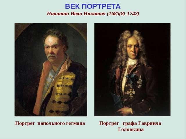 ВЕК ПОРТРЕТА Никитин Иван Никитич (1685(8)-1742) Портрет напольного гетмана П...