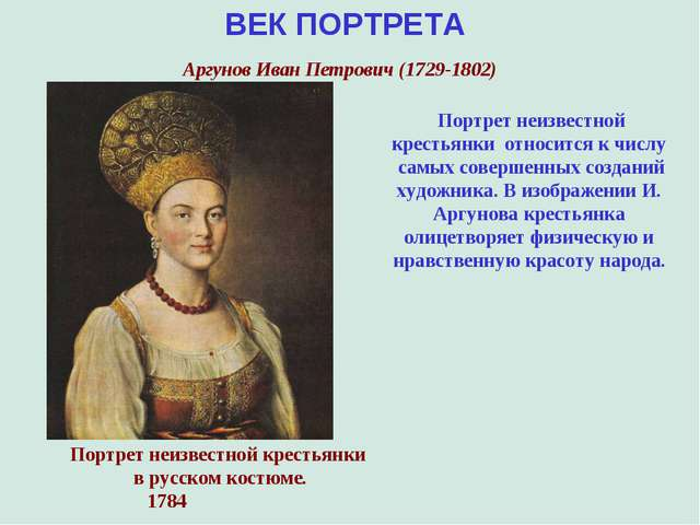 ВЕК ПОРТРЕТА Аргунов Иван Петрович (1729-1802) Портрет неизвестной крестьянки...