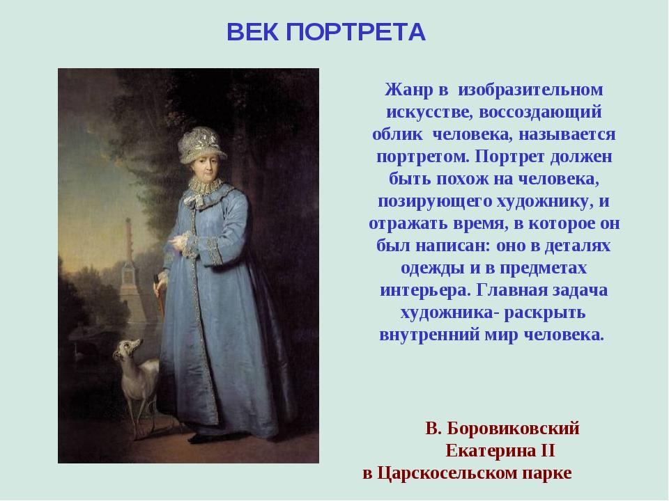 ВЕК ПОРТРЕТА В. Боровиковский Екатерина II в Царскосельском парке Жанр в изоб...