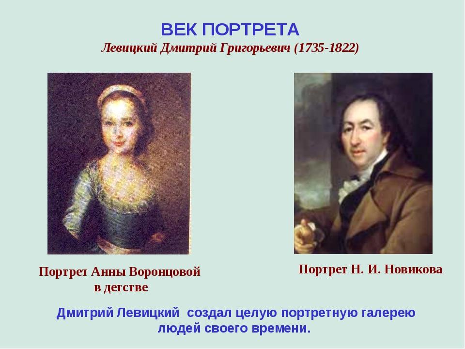 ВЕК ПОРТРЕТА Левицкий Дмитрий Григорьевич (1735-1822) Портрет Анны Воронцовой...