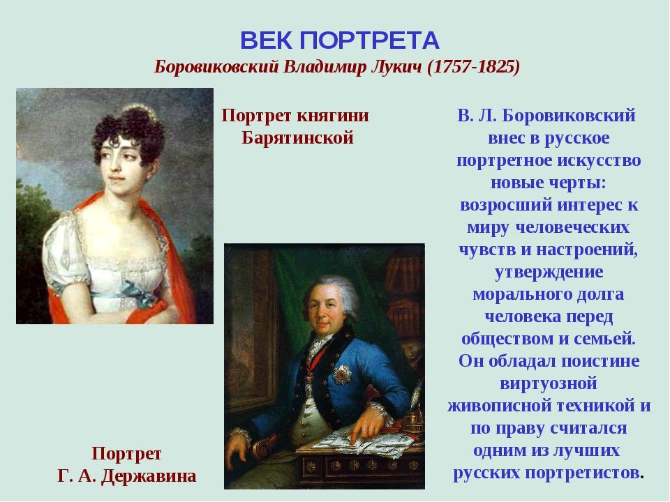 ВЕК ПОРТРЕТА Боровиковский Владимир Лукич (1757-1825) В. Л. Боровиковский вне...