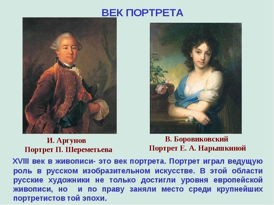 ВЕК ПОРТРЕТА XVIII век в живописи- это век портрета. Портрет играл ведущую ро...