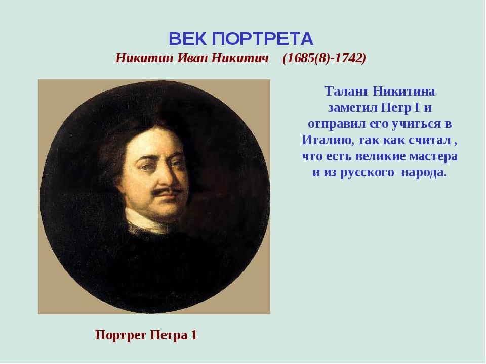 ВЕК ПОРТРЕТА Никитин Иван Никитич (1685(8)-1742) Портрет Петра 1 Талант Никит...