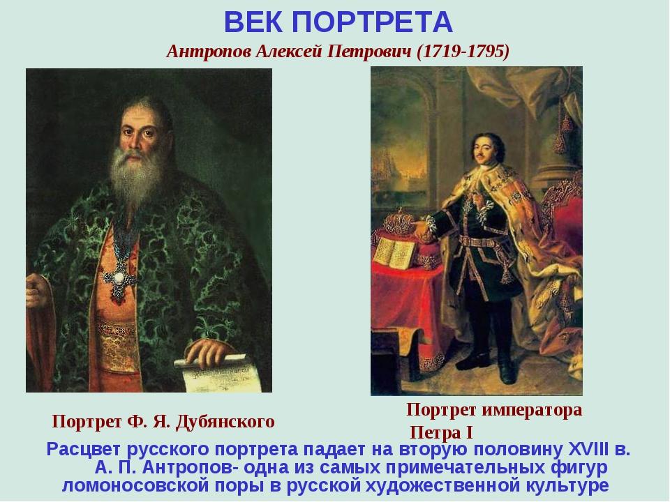 ВЕК ПОРТРЕТА Антропов Алексей Петрович (1719-1795) Портрет Ф. Я. Дубянского Р...