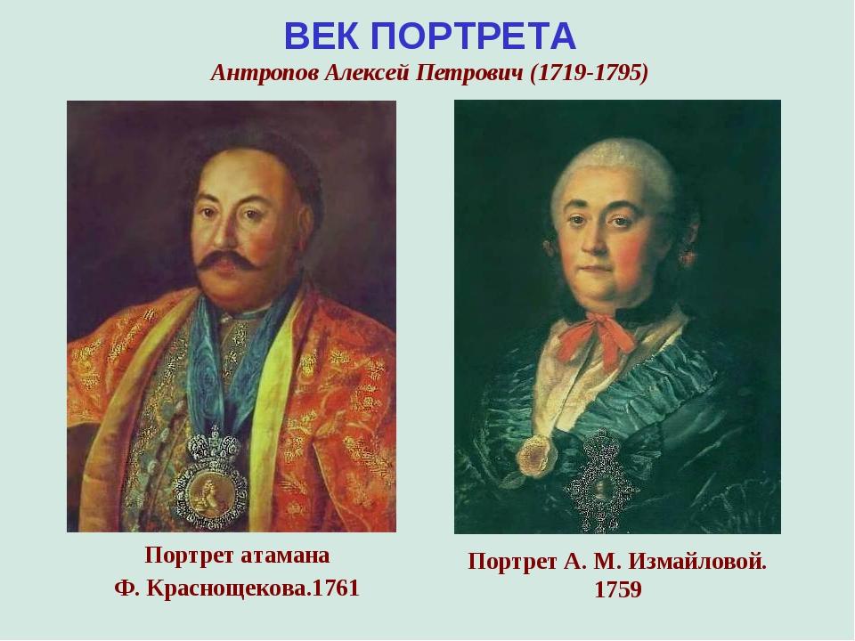 Портрет атамана Ф. Краснощекова.1761 Портрет А. М. Измайловой. 1759 ВЕК ПОРТ...