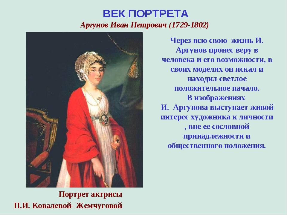 ВЕК ПОРТРЕТА Аргунов Иван Петрович (1729-1802) Через всю свою жизнь И. Аргуно...