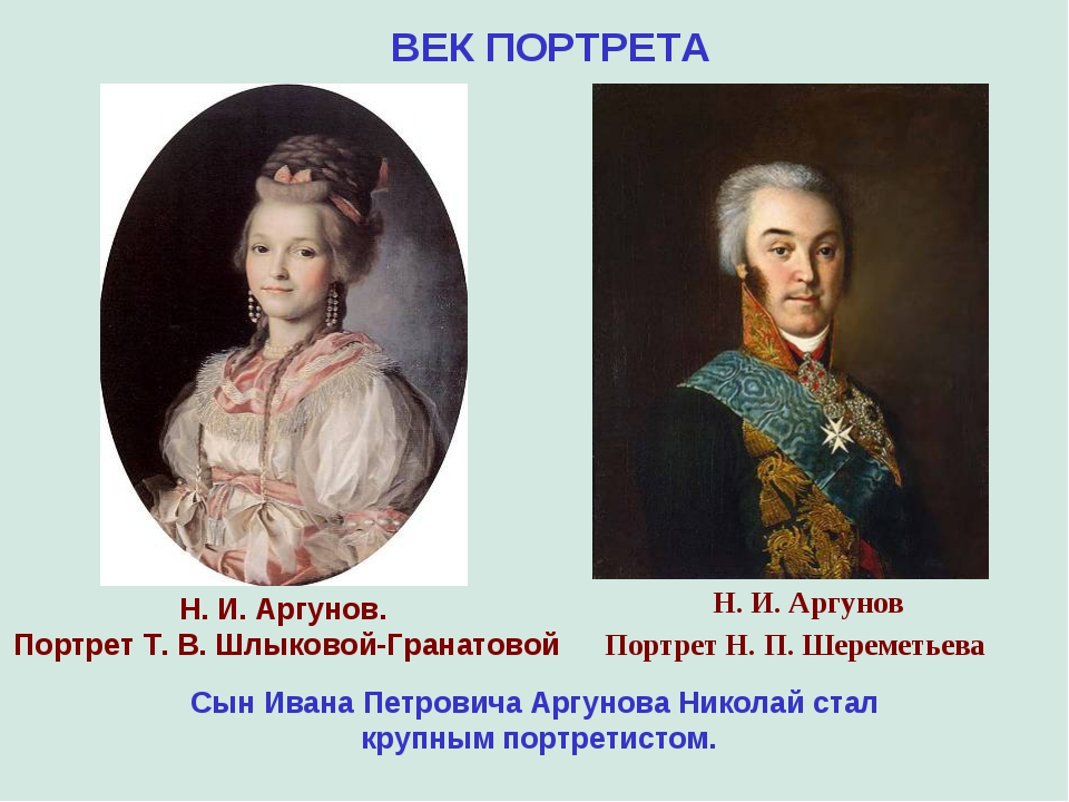 ВЕК ПОРТРЕТА Сын Ивана Петровича Аргунова Николай стал крупным портретистом....