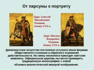 Царь Алексей Михайлович Романов. Конец XVII в. Царь Михаил Федорович Романов.