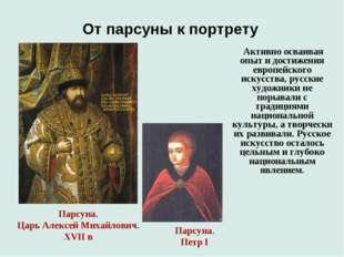 От парсуны к портрету Парсуна. Царь Алексей Михайлович. XVII в Активно осваив