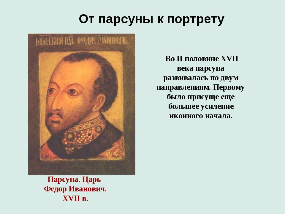 От парсуны к портрету Парсуна. Царь Федор Иванович. XVII в. Во II половине XV...