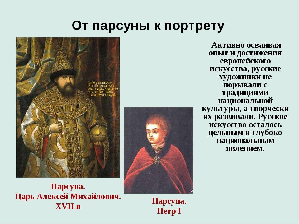 От парсуны к портрету Парсуна. Царь Алексей Михайлович. XVII в Активно осваив...