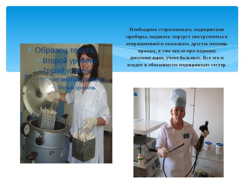 Необходимо стерилизовать медицинские приборы, подавать хирургу инструменты в...