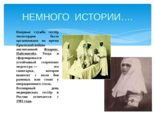 Впервые служба сестёр милосердия была организована во время Крымской войны ан