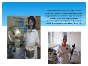 Необходимо стерилизовать медицинские приборы, подавать хирургу инструменты в