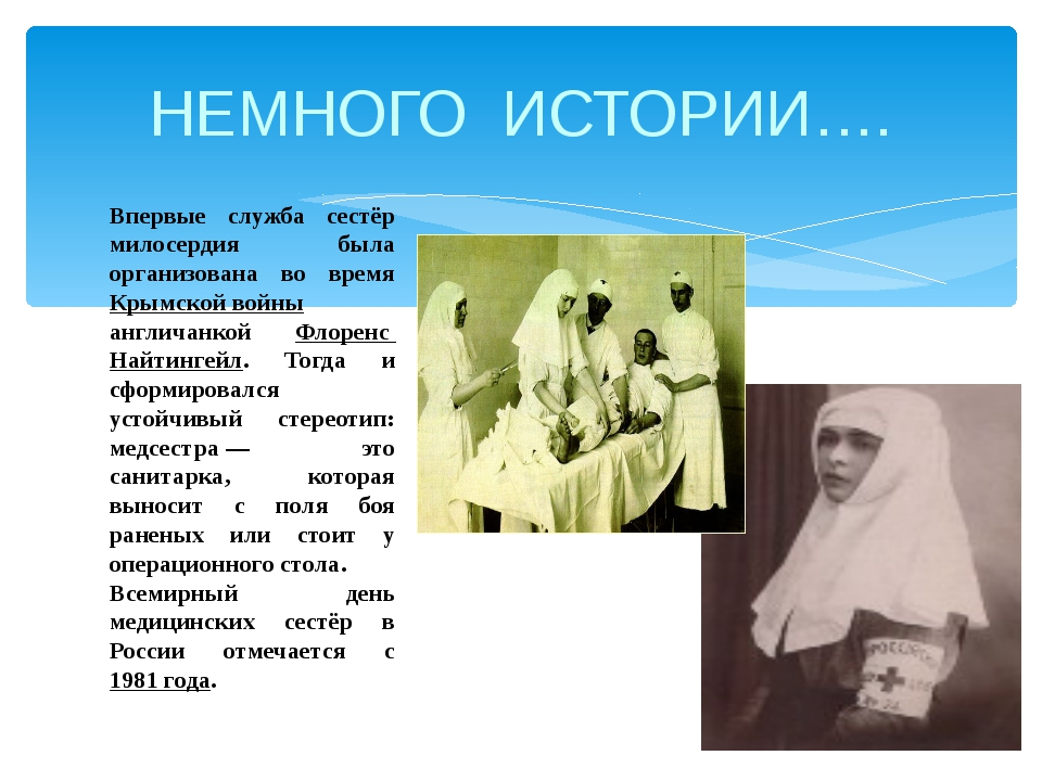 Впервые служба сестёр милосердия была организована во время Крымской войны ан...