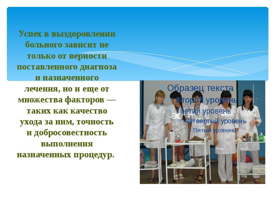 Успех в выздоровлении больного зависит не только от верности поставленного ди...