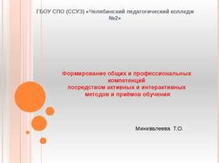 Формирование общих и профессиональных компетенций посредством активных и инт
