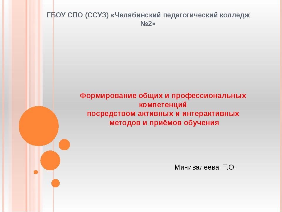 Формирование общих и профессиональных компетенций посредством активных и инт...