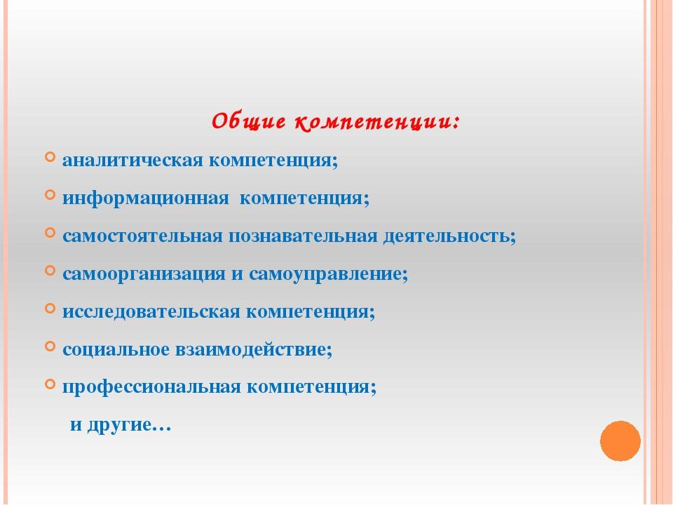 Общие компетенции: аналитическая компетенция; информационная компетенция; са...