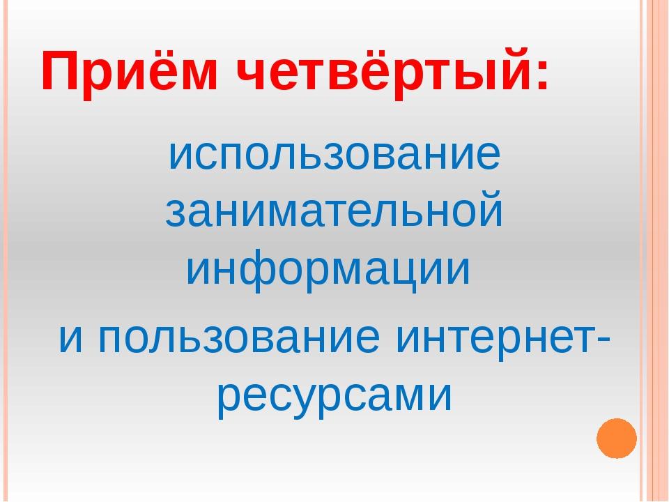 Приём четвёртый: использование занимательной информации и пользование интерне...