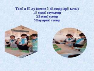 Топқа бөлу (кеспе қағаздар арқылы) 1.Қосжақтаулылар 2.Басаяқтылар 3.Бауыраяқт
