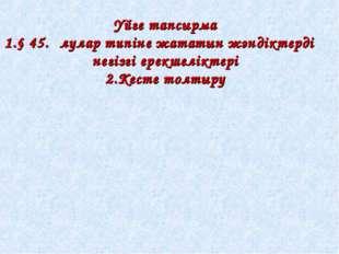 Үйге тапсырма 1.§ 45.Ұлулар типіне жататын жәндіктердің негізгі ерекшеліктері