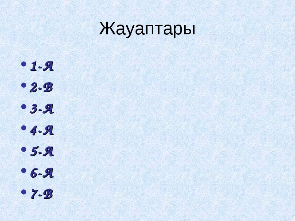 Жауаптары 1-А 2-В 3-А 4-А 5-А 6-А 7-В