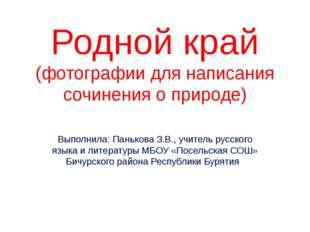 Родной край (фотографии для написания сочинения о природе) Выполнила: Паньков