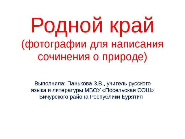 Родной край (фотографии для написания сочинения о природе) Выполнила: Паньков...