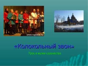 «Колокольный звон» Урок в музее казачества