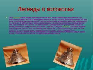 Легенды о колоколах Звон колоколов всегда создает ощущение магической силы, н