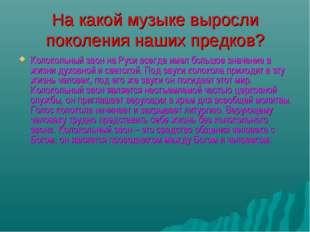 На какой музыке выросли поколения наших предков? Колокольный звон на Руси все