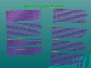 Правила подвеса колоколов 1) Акустический Важно рассчитать, как звук будет ра