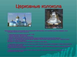 Церковные колокола Церковный звон является неотъемлемой частью православного