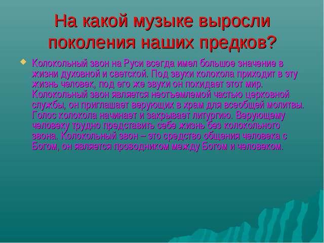 На какой музыке выросли поколения наших предков? Колокольный звон на Руси все...