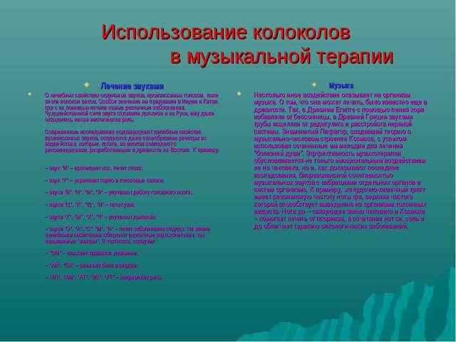 Использование колоколов в музыкальной терапии Лечение звуками О лечебных свой...