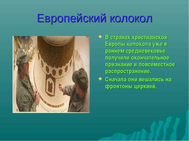 Европейский колокол В странах христианской Европы колокола уже в раннем средн...