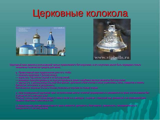 Церковные колокола Церковный звон является неотъемлемой частью православного...