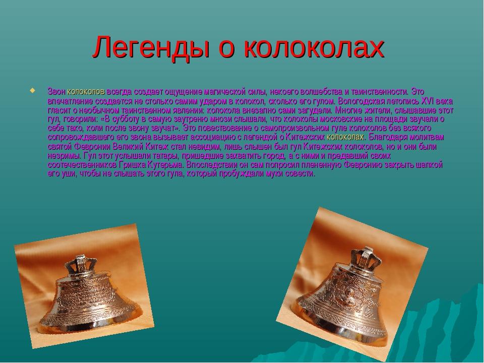 Легенды о колоколах Звон колоколов всегда создает ощущение магической силы, н...