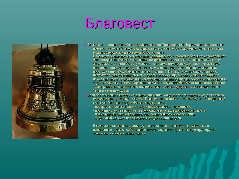 Благовест ►Благовест — один из наиболее древних звонов Православной Церкви и...