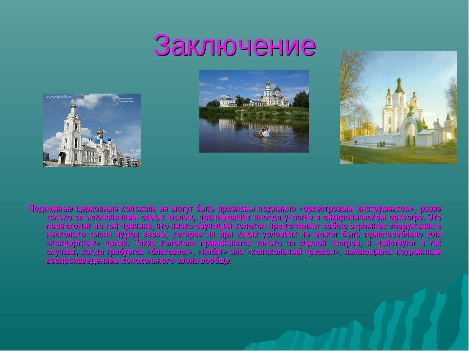 Заключение Подлинные церковные колокола не могут быть признаны подлинно «орке...