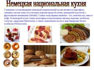 Главными составляющими немецкой национальной кухни являются картофель, свинин