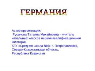 Автор презентации: Русинова Татьяна Михайловна – учитель начальных классов пе
