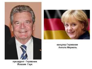 канцлер Германии Ангела Меркель президент Германии Йоахим Гаук
